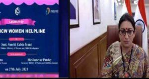 हिंसा से प्रभावित महिलाओं के लिए 24/7 हेल्पलाइन सेवा का शुभारम्भ