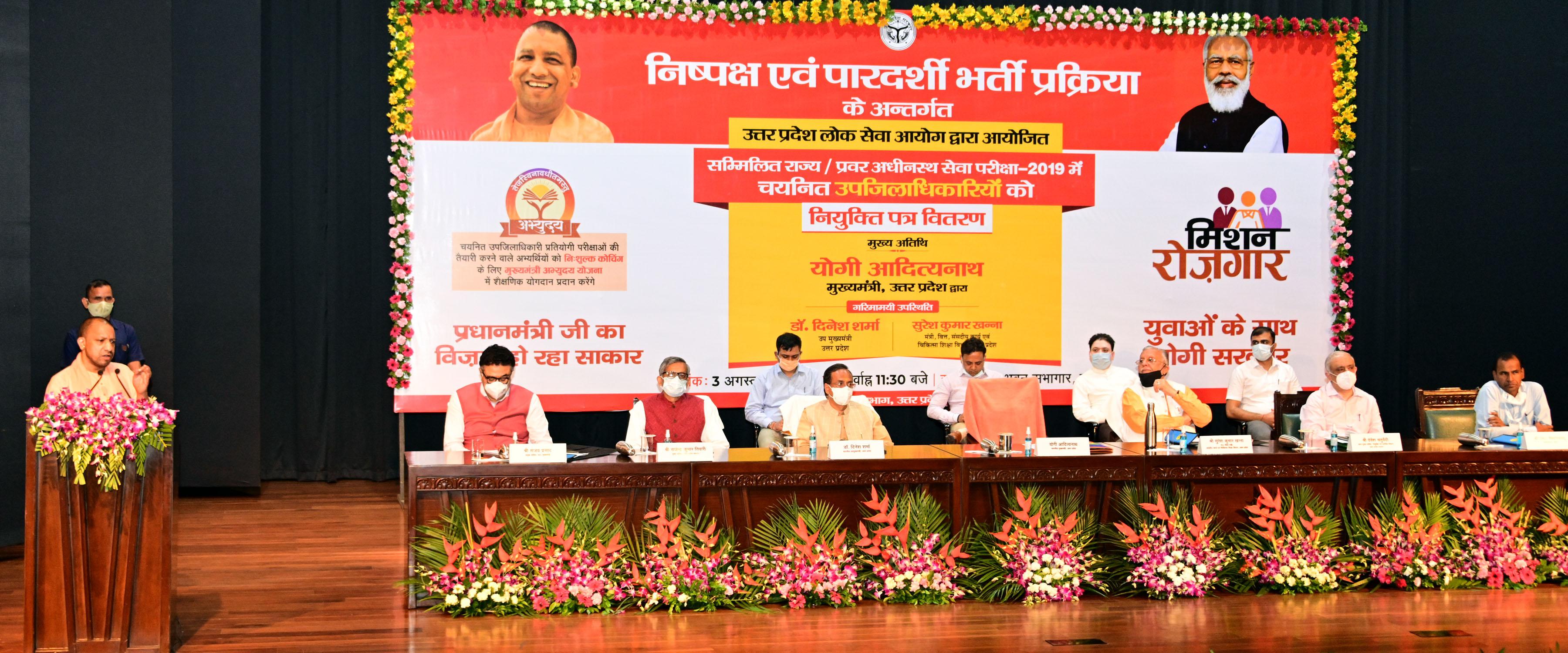 नवनियुक्त अधिकारियों को इस ओर ध्यान देना चाहिए कि वे कैसे तकनीक के माध्यम से तहसील की प्रक्रिया को बेहतर कर सकते हैं—मुख्यमंत्री योगी